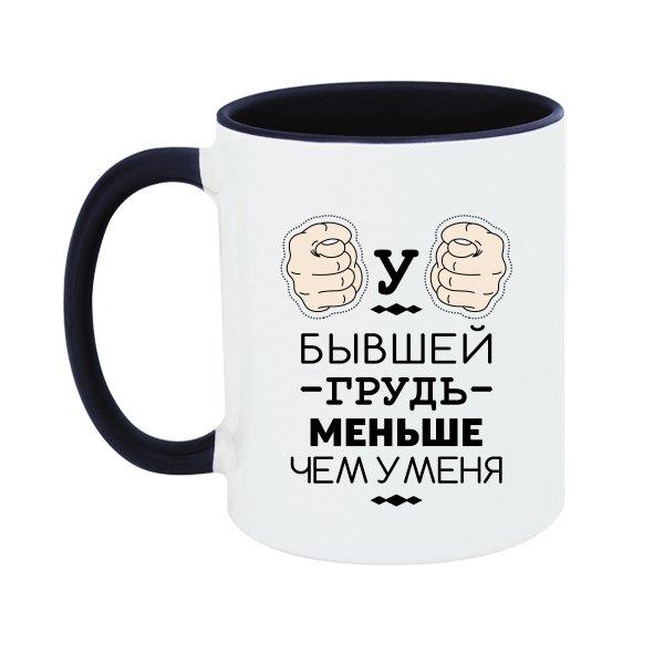 Чашка Грудь бывшей