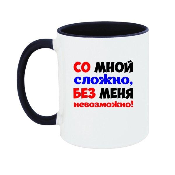 Чашка Без меня Невозможно