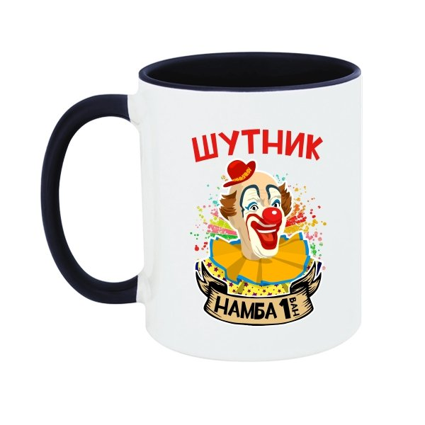 Чашка Шутник Намба 1
