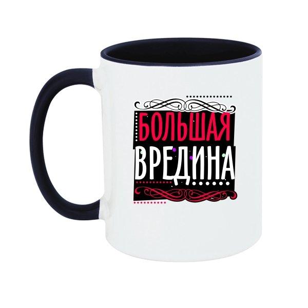 Чашка Большая Вредина