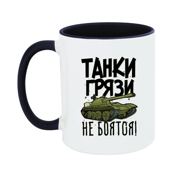 Чашка Танки Грязи Не Боятся