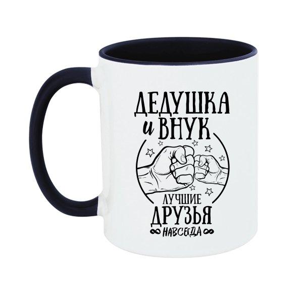 Чашка Дедушка и Внук лучшие друзья