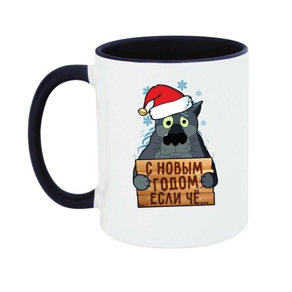 Чашка С Новым годом Если Чё