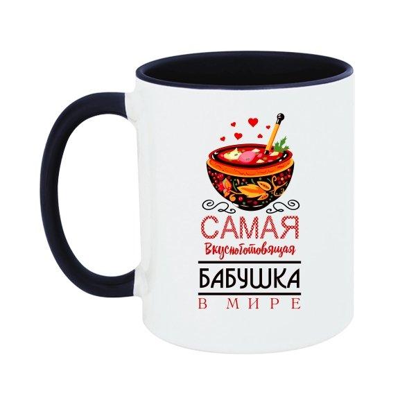 Чашка Самая вкусноготовящая Бабушка