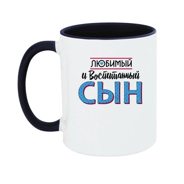 Чашка Любимый Сын