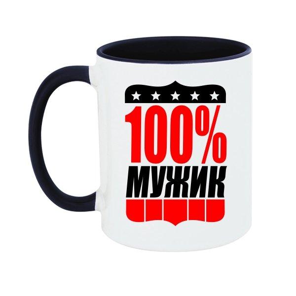 Чашка 100% Мужик