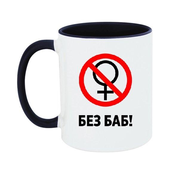 Чашка Без баб