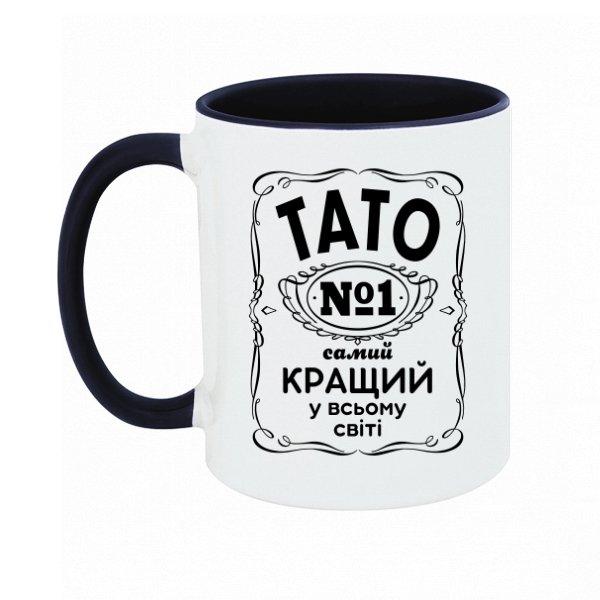 Чашка Тато самий кращий у всьому світі