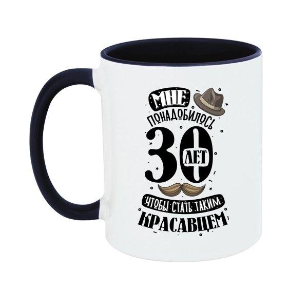 Чашка юбилей 30 лет
