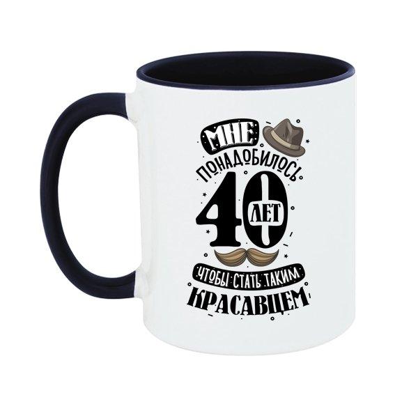 Чашка Юбилей 40 лет