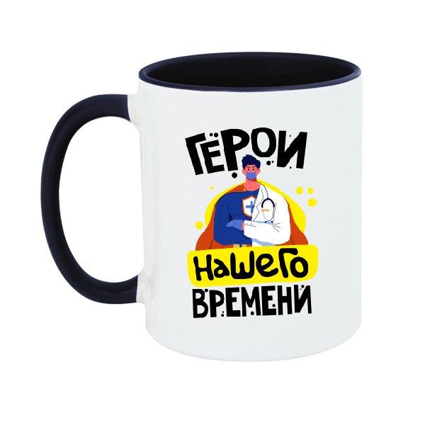 Чашка Герои нашего времени