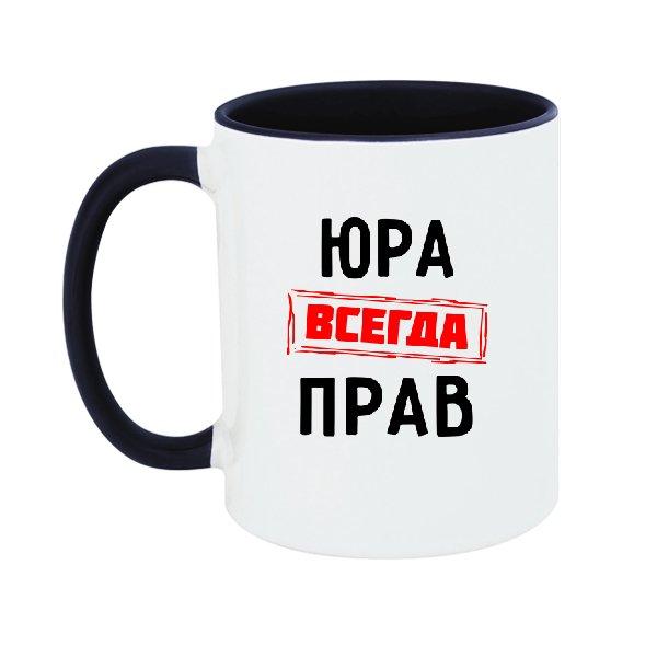 Чашка Юра всегда прав