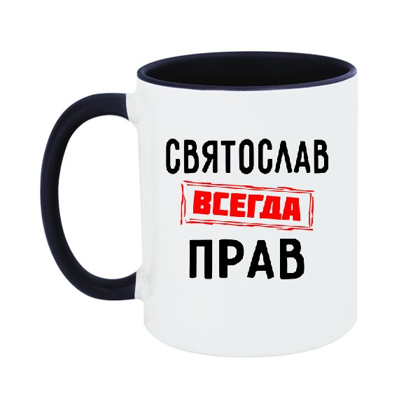 Чашка Святослав всегда прав