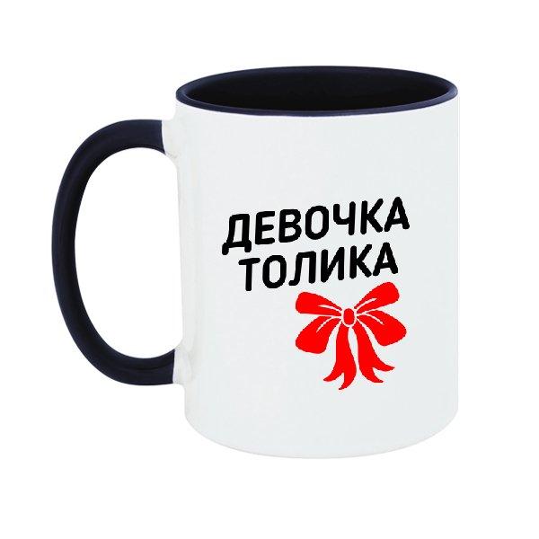 Чашка Девочка Толика
