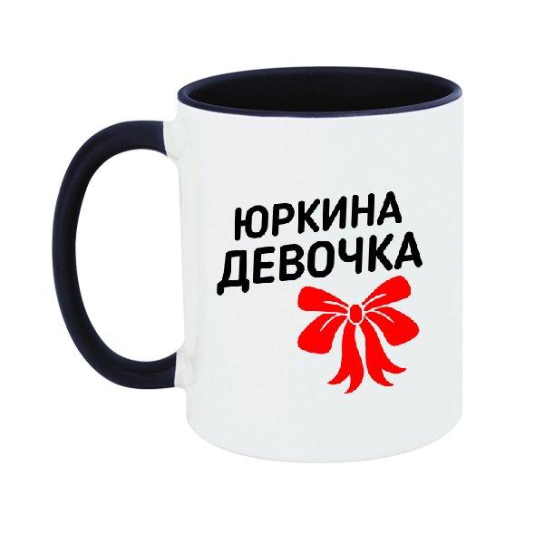 Чашка Юркина девочка