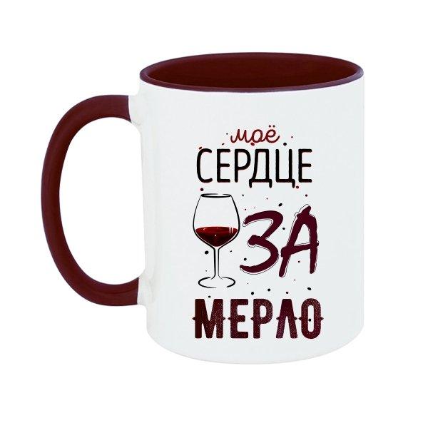 Чашка Мое Сердце за Мерло