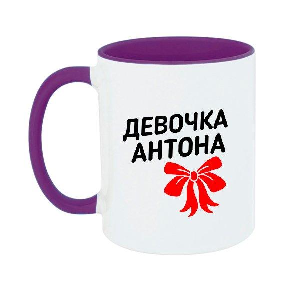 Чашка Девочка Антона