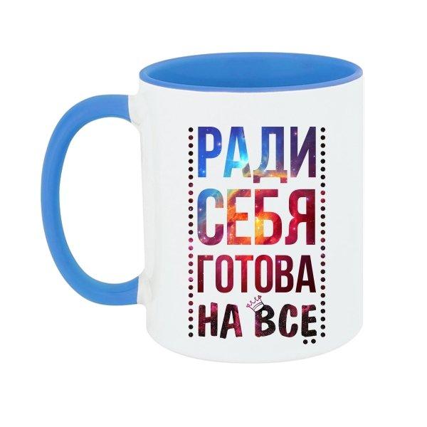 Чашка Ради Себя готова на Все