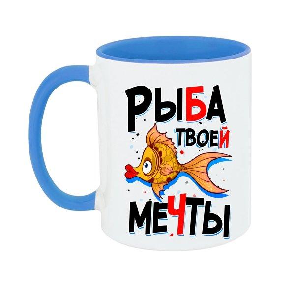 Чашка Рыба Твоей Мечты