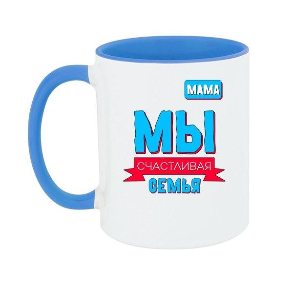 Чашка Мы счастливая семья - Мама
