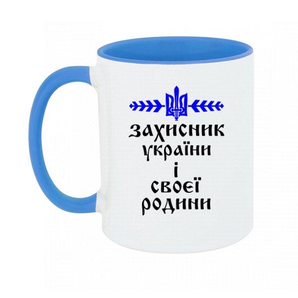Чашка Захисник України і своєї Родини
