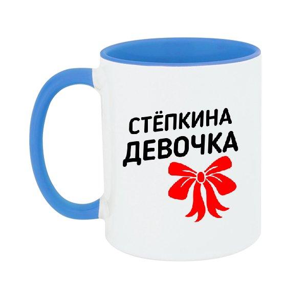 Чашка Стёпкина девочка