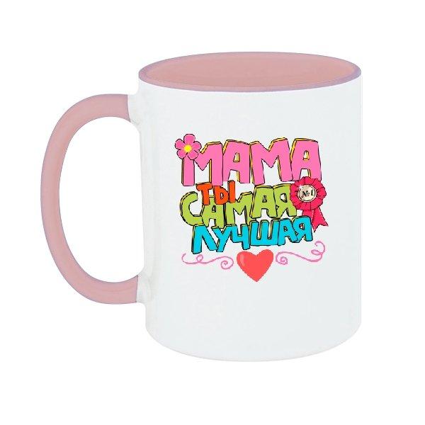 Чашка Мама ты самая лучшая