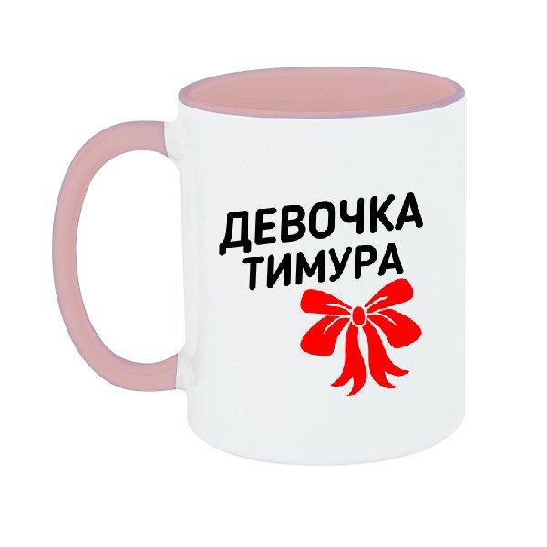 Чашка Девочка Тимура
