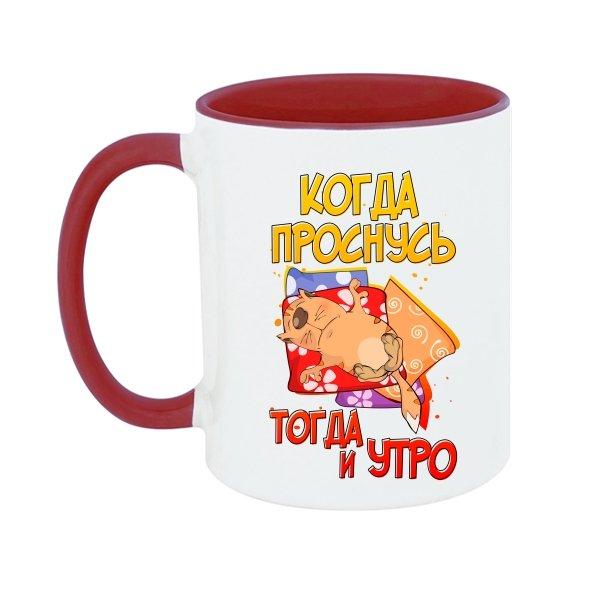 Чашка Когда Проснусь Тогда и Утро