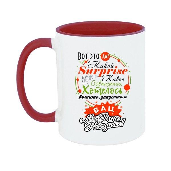 Чашка Мой День Рожденья