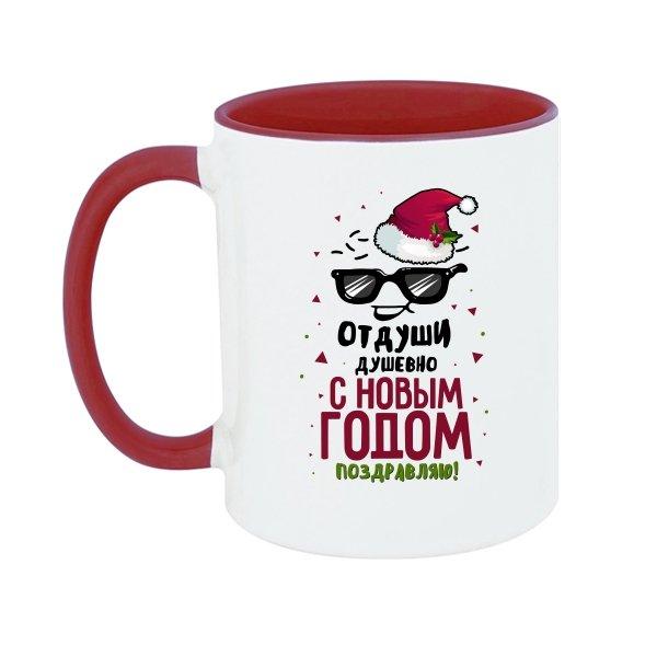 Чашка От души с Новым годом