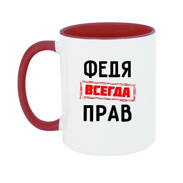 Чашка Федя всегда прав