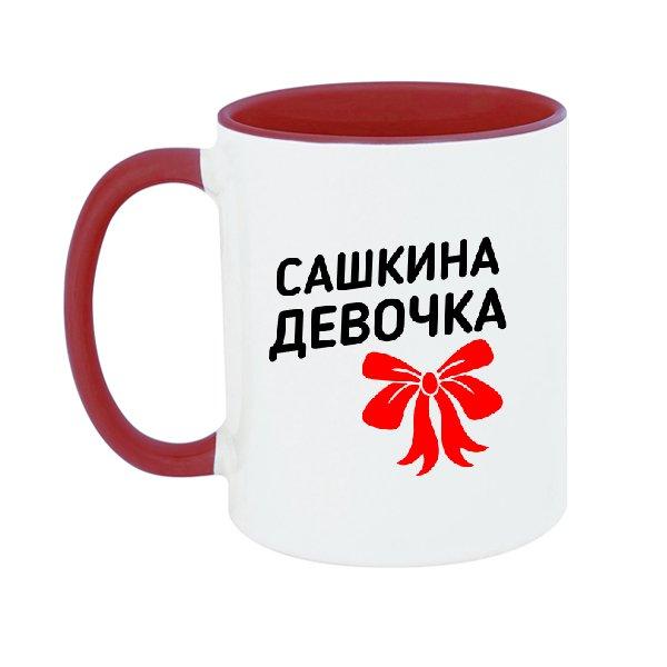 Чашка Сашкина девочка