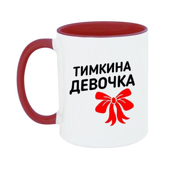 Чашка Тимкина девочка