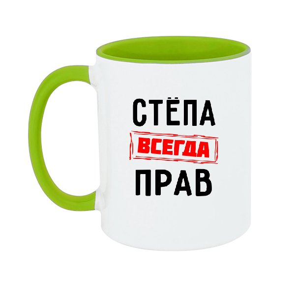 Чашка Стёпа всегда прав