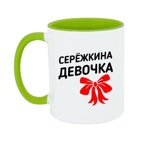 Чашка Серёжкина девочка