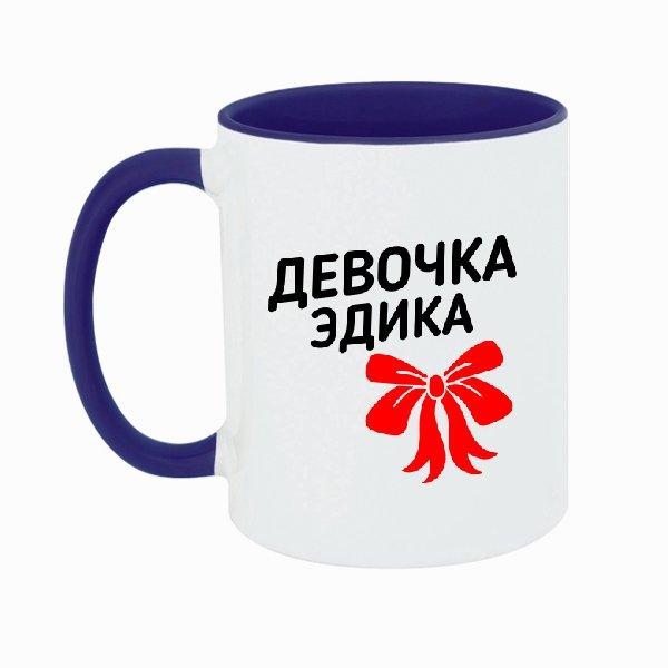 Чашка Девочка Эдика