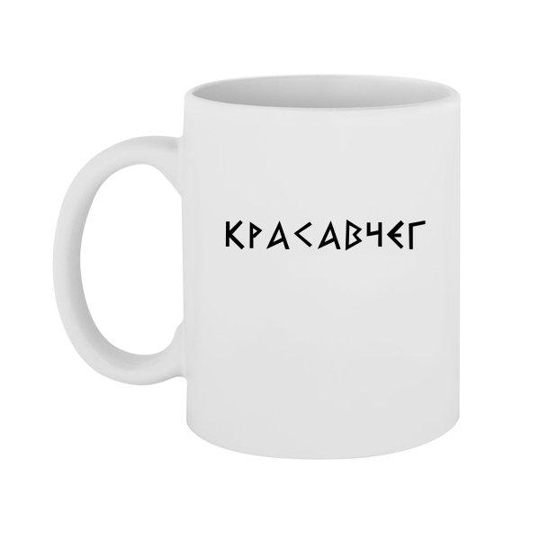 Чашка Красавчег