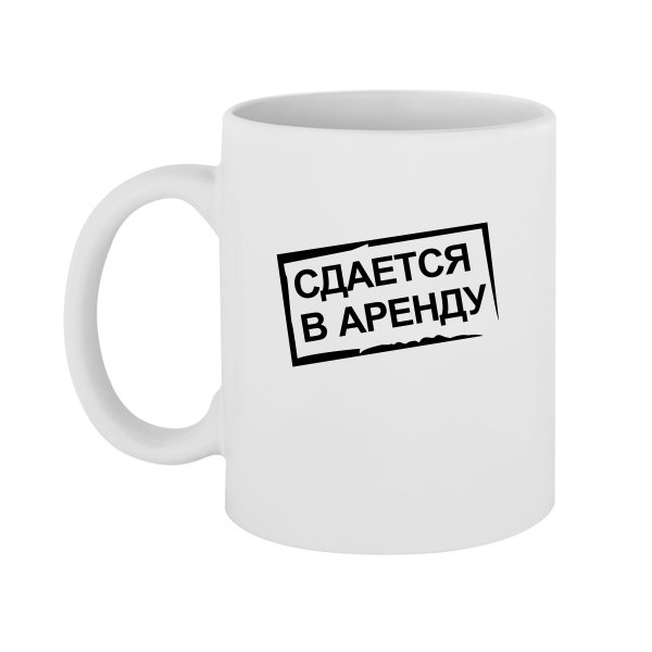 Чашка Сдается в Аренду