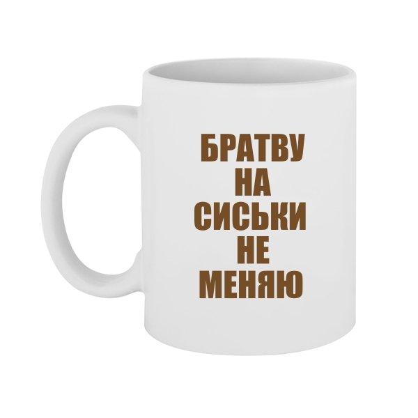 Чашка Братву на Сиськи не меняю