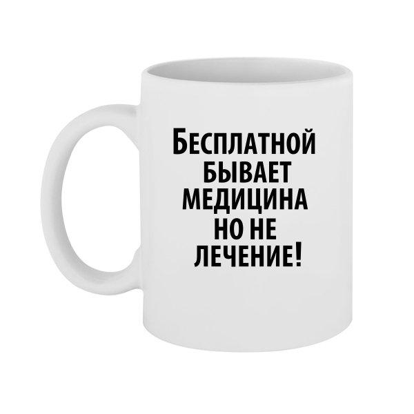Чашка Бесплатная медицина