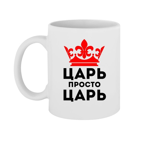 Чашка Царь просто Царь