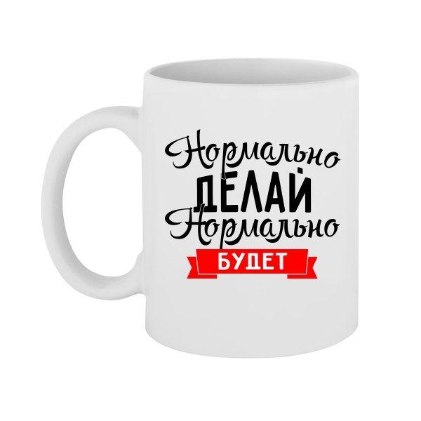 Чашка Нормально Делай