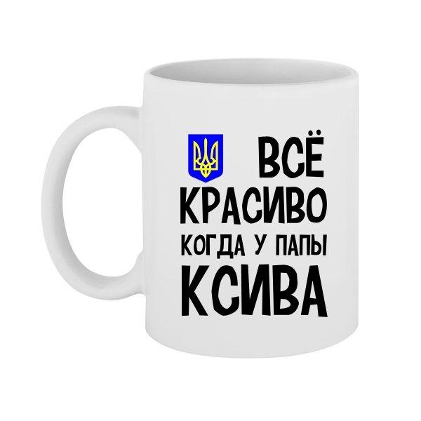 Чашка Все Красиво