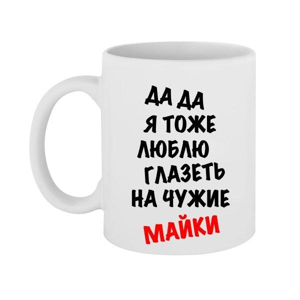 Чашка Люблю Глазеть на чужие Майки