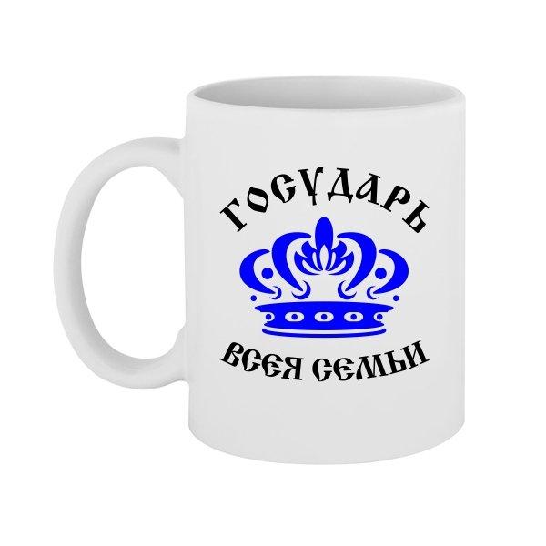 Чашка Государь Всея Семьи