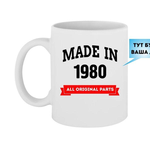 Чашка Рожден в 1980 году