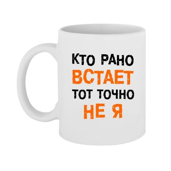Чашка Кто Рано встает - Не Я