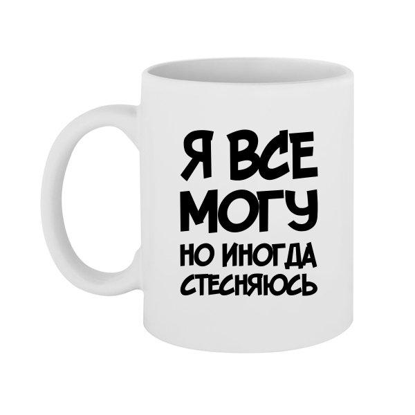 Чашка Я Все Могу
