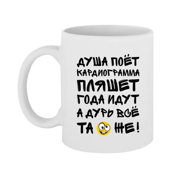 Чашка Кардиограмма